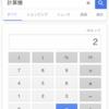 google検索で使えるあまり知られていないいろいろな機能