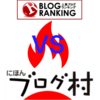 ブログ村とブログランキング比較!!登録するならどっちがオススメ?TOP30を分析してみた。