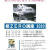 「核ZERO講座2020」を開催します。