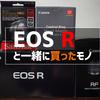 【Canon】 EOS Rと一緒に揃えたもの