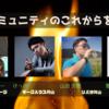 【イベント】岡山コミュニティのこれからを考える@もくもくガレージ