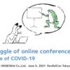 DevRelCon Tokyo 2021でオンラインカンファレンスへの挑戦について登壇しました