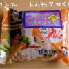 カンフーのベトナム旨辛エビ春雨(トムチュアカイ)を食べる。