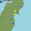 午前8時30分頃に宮城県沖で地震が起きた。