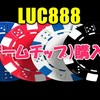 LUC888 GC(ゲームチップ)購入方法