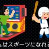 「ダンレボ」で見る 日本のe-Sports【DDR】