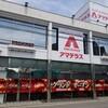 横浜市保土ヶ谷区 5月1日にグランドオープンしたパチンコ店アマテラスに行ってきました