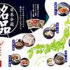 三幸製菓|日本全国銘品カタログプレゼントキャンペーン