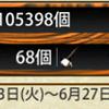 496日目 楽器コンプリート! 次の極は貞ちゃんだ!!