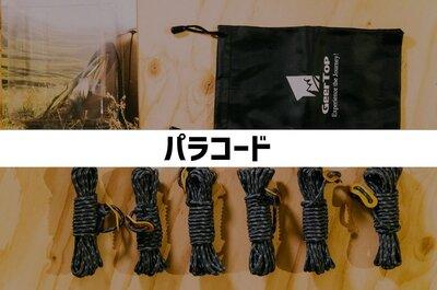 【家庭での洗濯物にも使える】パラコードというアウトドアな頑丈ロープを買いました。