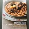 『世界の豆料理』