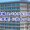 竜宮城 スパホテル三日月 | 新館 富士見亭に家族で泊まってみた!