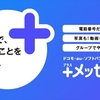 【+メッセージ】iOS版は6月下旬リリース予定( *´艸`)