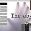 臨◯体験をモチーフ ホラーゲーム【The abyss】のあらすじ紹介