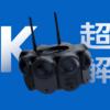 12K 3D 360カメラ「KANDAO Obsidian Pro」発表!