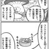 きのこ漫画(番外編)『恵方巻』の巻