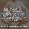 919食目「勝武士氏が糖尿病だったという報道から。」新型コロナウイルス感染症と糖尿病について考えてみる