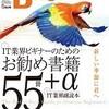 Software Design 2013/05号に寄稿しました
