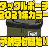 【ジャッカル】ワームや小物収納に便利な釣りアイテム「タックルポーチ2021年カラー」通販予約受付開始!