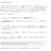Office 365 Outlook on the Web に個人用予定を追加する機能が加わるようです