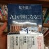 松本徹三 著「AIが神になる日 -  シンギュラリティが人類を救う」を読む