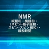 NMRの縦緩和・横緩和・(スピン-格子緩和・スピン-スピン緩和)・緩和時間について