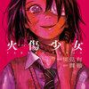 火傷少女 ネタバレ 左目【女性版独眼竜!死にたいノートを愛する少女の狂気!】