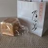 贅沢な生食パン