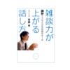 本紹介『雑談力が上がる話し方 』斎藤 孝|会話が続かない、苦手な人でも簡単にできる会話のルール
