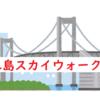 【ツベルクリンWalker】添乗員が徹底ガイド~三島スカイウォーク(静岡県)~