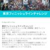 Runkeeper 東京フィニッシュラインチャレンジ
