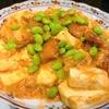 かさ増しw【1食122円】エビチリ豆腐煮込みの簡単レシピ