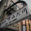 とんかつ すみだ川/北海道札幌市