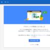 Google AdSenseの申請が通った!