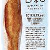 熊本パン日和