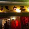 餃麺 しら石(周南市飯島町)担々麺