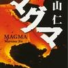 『マグマ』 真山仁