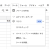 Googleフォームに自動返信メールの機能を付ける