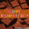 バレンタインデーことチョコレートの日【#バレンタインデー】
