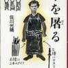 『牛を屠る』佐川光晴(解放出版社)