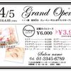 【美容室サロンオープンチラシ】ネイルサロンチラシ作成・美容室開業グランドオープンフライヤー・サロンDMはがき印刷