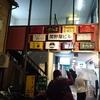【え、うどん!?】ラーメン二郎 府中がうどんのような麺でヤバい