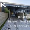 【動画】梅小路ポテル京都 Umekoji Potel KYOTO  ルーフトップテラスからの眺めです。