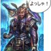 影城主の雑談(37) 極限スキル考と合戦日記w