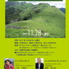 四国高松で公益社団法人日本山岳ガイド協会 公開講座が開催されます。