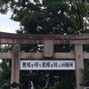 安井金毘羅宮(やすいこんぴらぐう):最強!縁切り神社