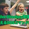 Active Directory管理に使えるDOSコマンド集
