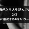 30過ぎたら人生詰んでた話 2/3