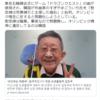 韓国 今度はすぎやまさんを批判 三流国がふざけるな 2021.7.27