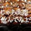 珈琲とは修羅の道 その8「ほぼ日」公認ヤマダさんのコーヒー